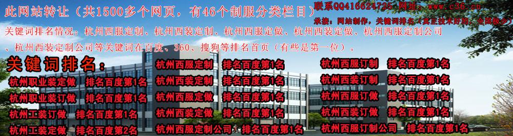 杭州西服定制